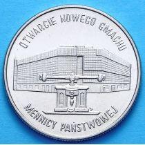 Польша 20000 злотых 1994 г. Новое здание Монетного двора