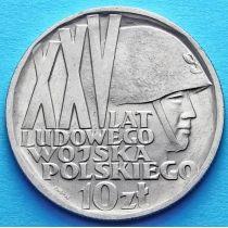 Польша 10 злотых 1968 г.  25 лет Народной Армии Польши