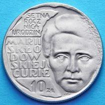 Польша 10 злотых 1967 год.  Мария Склодовская-Кюри