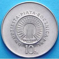 Польша 10 злотых 1969 год.  25 лет Польской Народной Республики