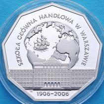 Польша 10 злотых 2006 год. Экономическая школа. Серебро