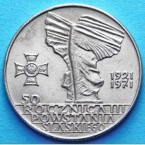 Польша 10 злотых 1971 год. Верхняя Силезия.