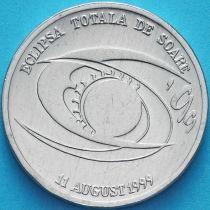 Румыния 500 лей 1999 год. Солнечное затмение