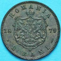 Румыния 2 бань 1879 год. №3