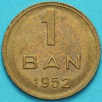 Румыния 1 бан 1952 год.