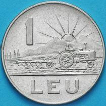 Румыния 1 лей 1963 год.