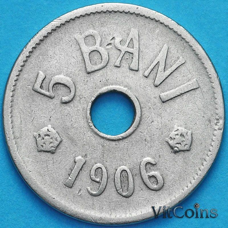 Монета Румыния 5 бань 1906 год.