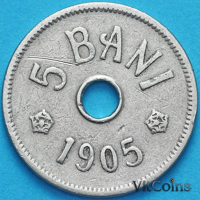 Монета Румыния 5 бань 1905 год.