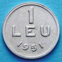 Румыния 1 лей 1951 год.