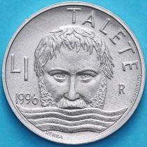 Сан Марино 1 лира 1996 год. Фалес Милетский