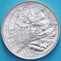 Сан Марино 50 лир 2000 год. Равенство
