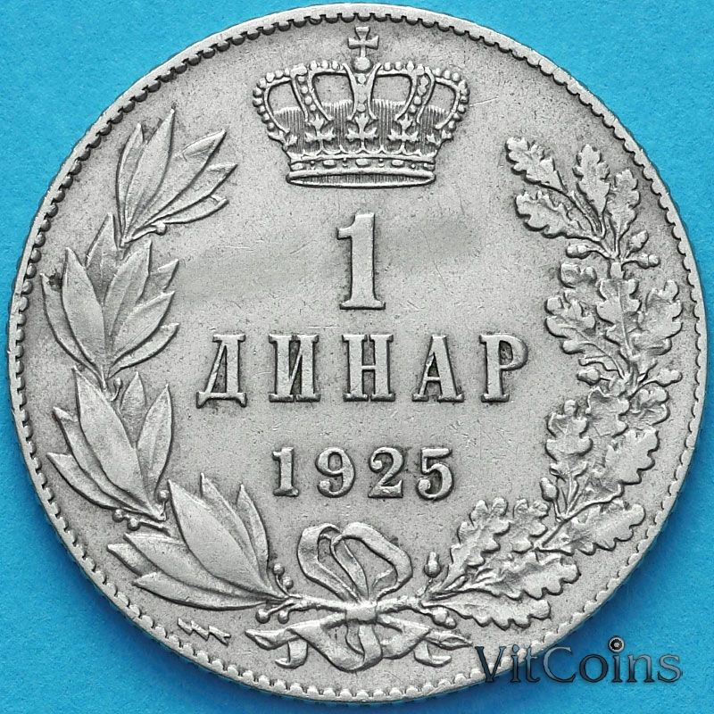 Монета Югославия (Сербия) 1 динар 1925 год. Пуасси