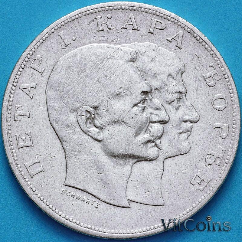 Монета Сербия 5 динаров 1904 год. 100 лет династии Карагеоргиевичей. Серебро.