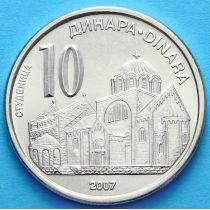 Сербия 10 динаров 2007 год. Монастырь Студеница.