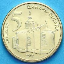 Сербия 5 динаров 2012 год. Крушедольский монастырь.