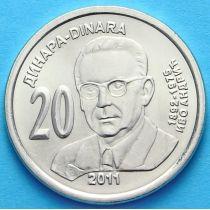 Сербия 20 динаров 2011 год. Иво Андрич