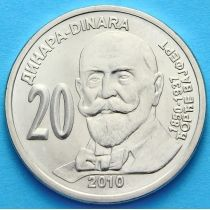 Сербия 20 динаров 2010 год. Джордж Вайферт