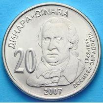 Сербия 20 динаров 2007 год. Доситей Обрадович