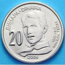 Сербия 20 динаров 2006 год. Никола Тесла