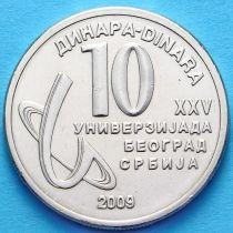 Сербия 10 динаров 2009 год. 25 Универсиада.