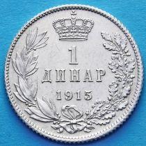 Сербия 1 динар 1915 год. Серебро.