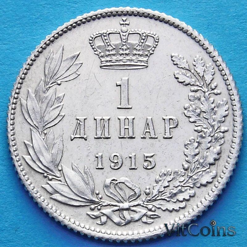 Сербия монета 1 динар 1915 год. Серебро.
