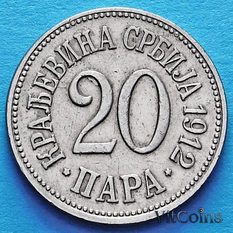 Сербия монета 20 пара 1912 год.