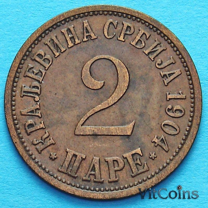 Сербия монета 2 пара 1904 год.