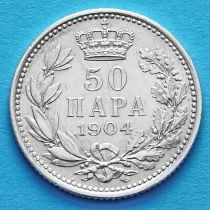 Сербия 50 пара 1904 год. Серебро.