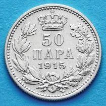 Сербия 50 пара 1915 год. Серебро.