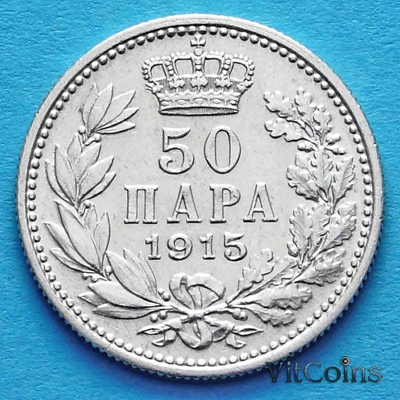 Сербия монета 50 пара 1915 год. Серебро.