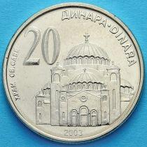 Сербия 20 динаров 2003 год. Храм Святого Саввы в Белграде.