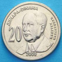 Сербия 20 динаров 2009 год. Милутин Миланкович.