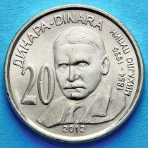 Сербия 20 динаров 2012 год. Михаил Пупин.