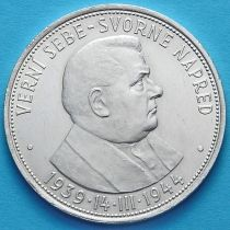 Словакия 50 крон 1944 год. Независимость. Серебро.