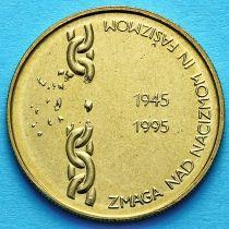 Словения 5 толаров 1995 год. 50 лет Победы над фашизмом.