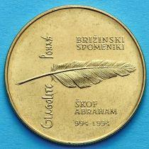 Словения 5 толаров 1994 год. 1000 лет Глаголице.
