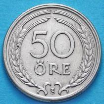 Швеция 50 эре 1947 год.