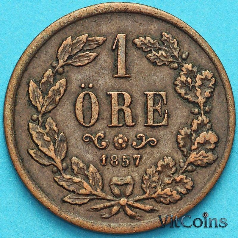 Монета Швеция 1 эре 1857 год.