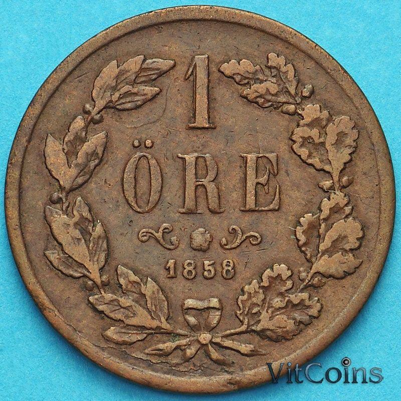 Монета Швеция 1 эре 1858 год.