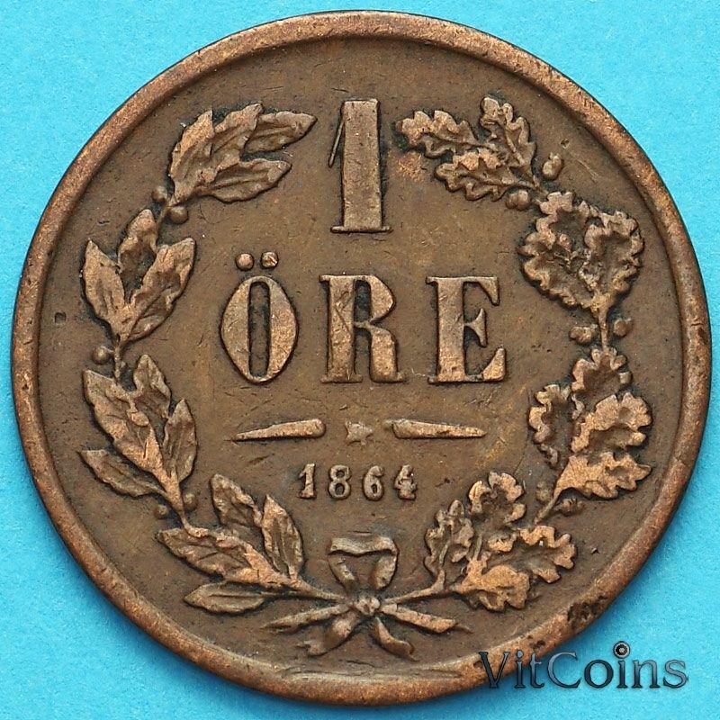 Монета Швеция 1 эре 1864 год.