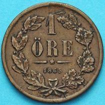 Швеция 1 эре 1865 год. VF