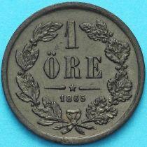 Швеция 1 эре 1865 год.