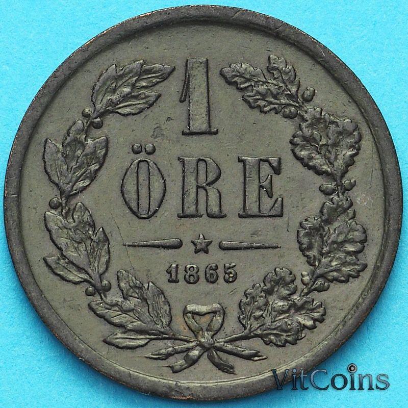 Монета Швеция 1 эре 1865 год.