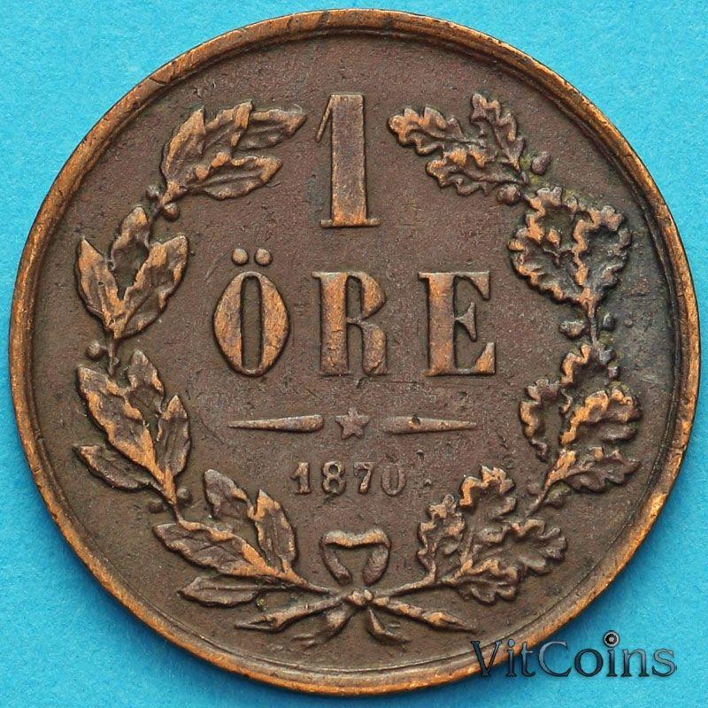 Монета Швеция 1 эре 1870 год.
