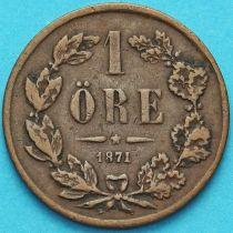 Швеция 1 эре 1871 год.