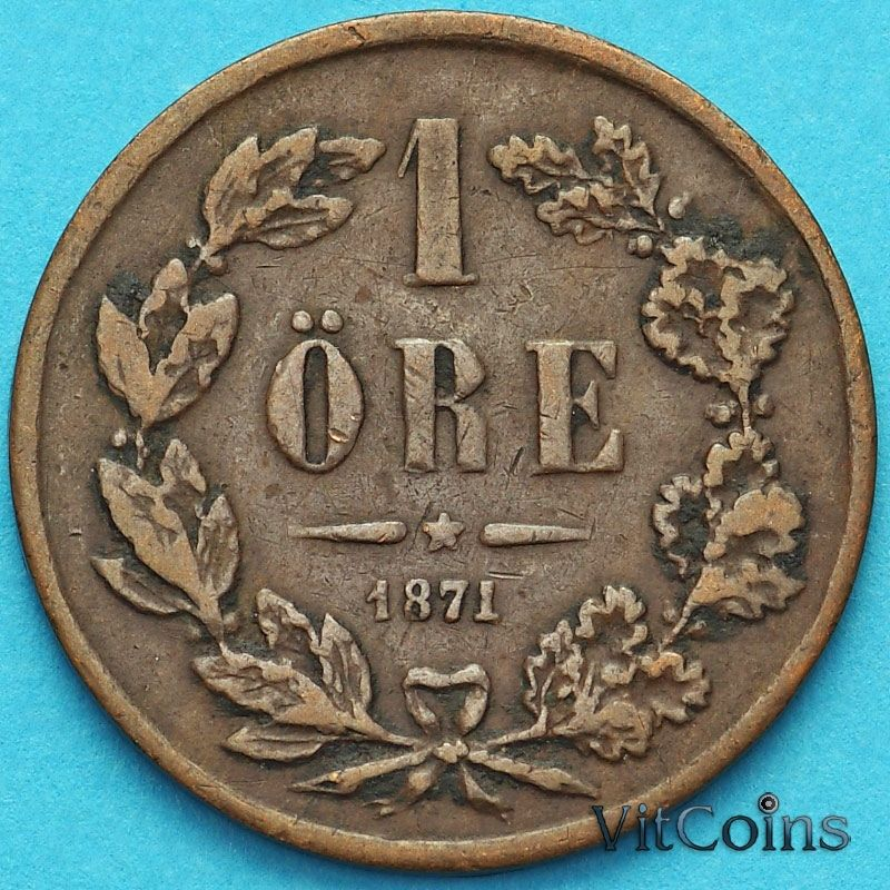 Монета Швеция 1 эре 1871 год.