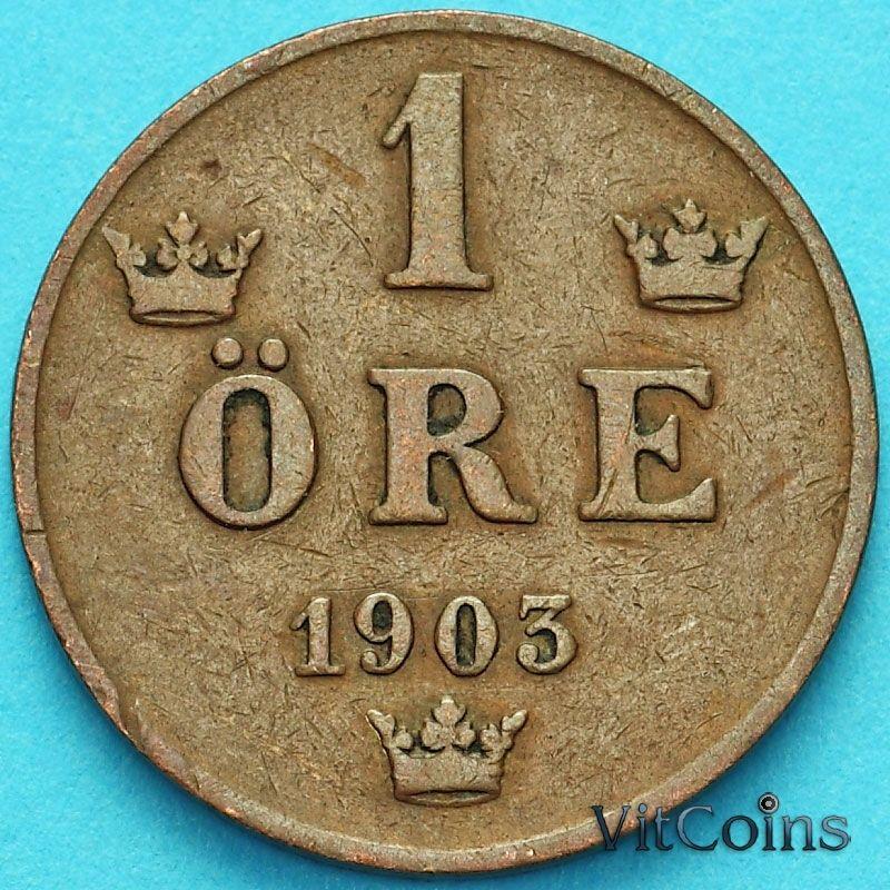 Монета Швеция 1 эре 1903 год.