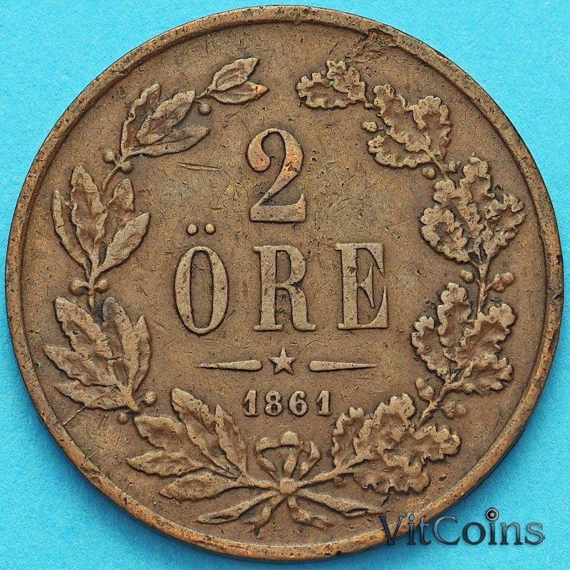 Монета Швеция 2 эре 1861 год.