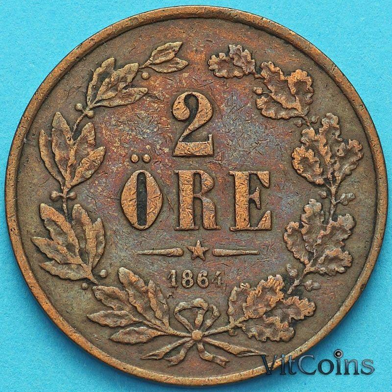 Монета Швеция 2 эре 1863 год.